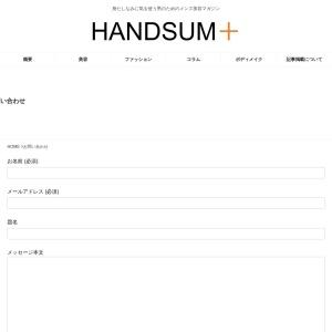 お問い合わせ | HANDSUM+[ハンサム]|男にも「美」を。