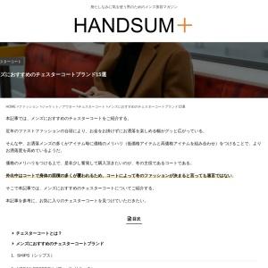 メンズにおすすめのチェスターコートブランド5選 | HANDSUM+[ハンサム]|男にも「美」を。