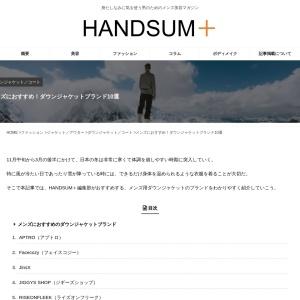 メンズにおすすめ!ダウンジャケットブランド10選 | HANDSUM+[ハンサム]|男にも「美」を。