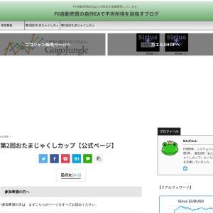 第2回おたまじゃくしカップ【公式ページ】 - FX自動売買の自作EAで不労所得を目指すブログ