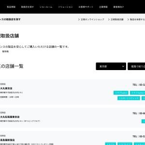 正規取扱店舗 ─ 株式会社サイエンス