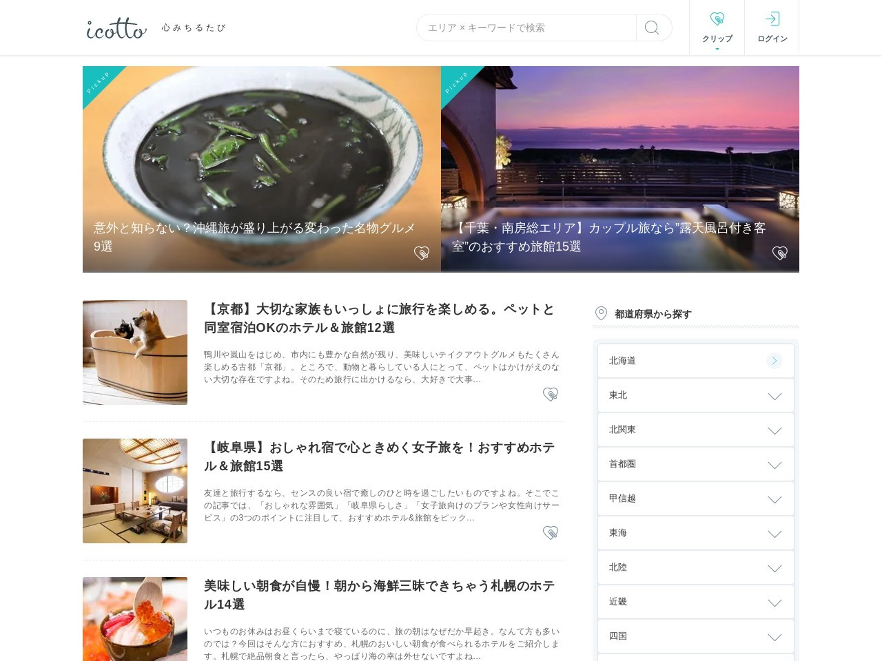 2016海水浴場・プール特集|icotto