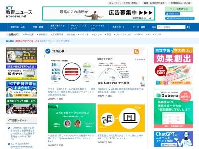 ICT教育ニュース - ICT教育分野における最新ニュース発信 -