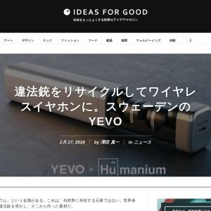 違法銃をリサイクルしてワイヤレスイヤホンに。スウェーデンのYEVO | 世界のソーシャルグッドなアイデアマガジン | IDEAS FOR GOOD