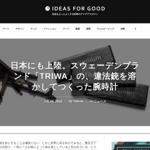 日本にも上陸。スウェーデンブランド「TRIWA」の、違法銃を溶かしてつくった腕時計 | 世界のソーシャルグッドなアイデアマガジン | IDEAS FOR GOOD