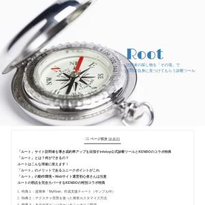 「ルート」インフォトップ公式アフィリエイター向けツール&KENBO特別コラボ特典 | KENBO recommend