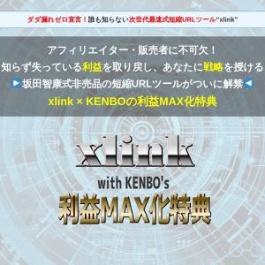 次世代最速式・買取サーバー設置型・短縮URLツール「xlink」とKENBOの利益MAX化特典