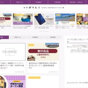 いがりんく|三重県伊賀市のグルメ・観光・地元情報