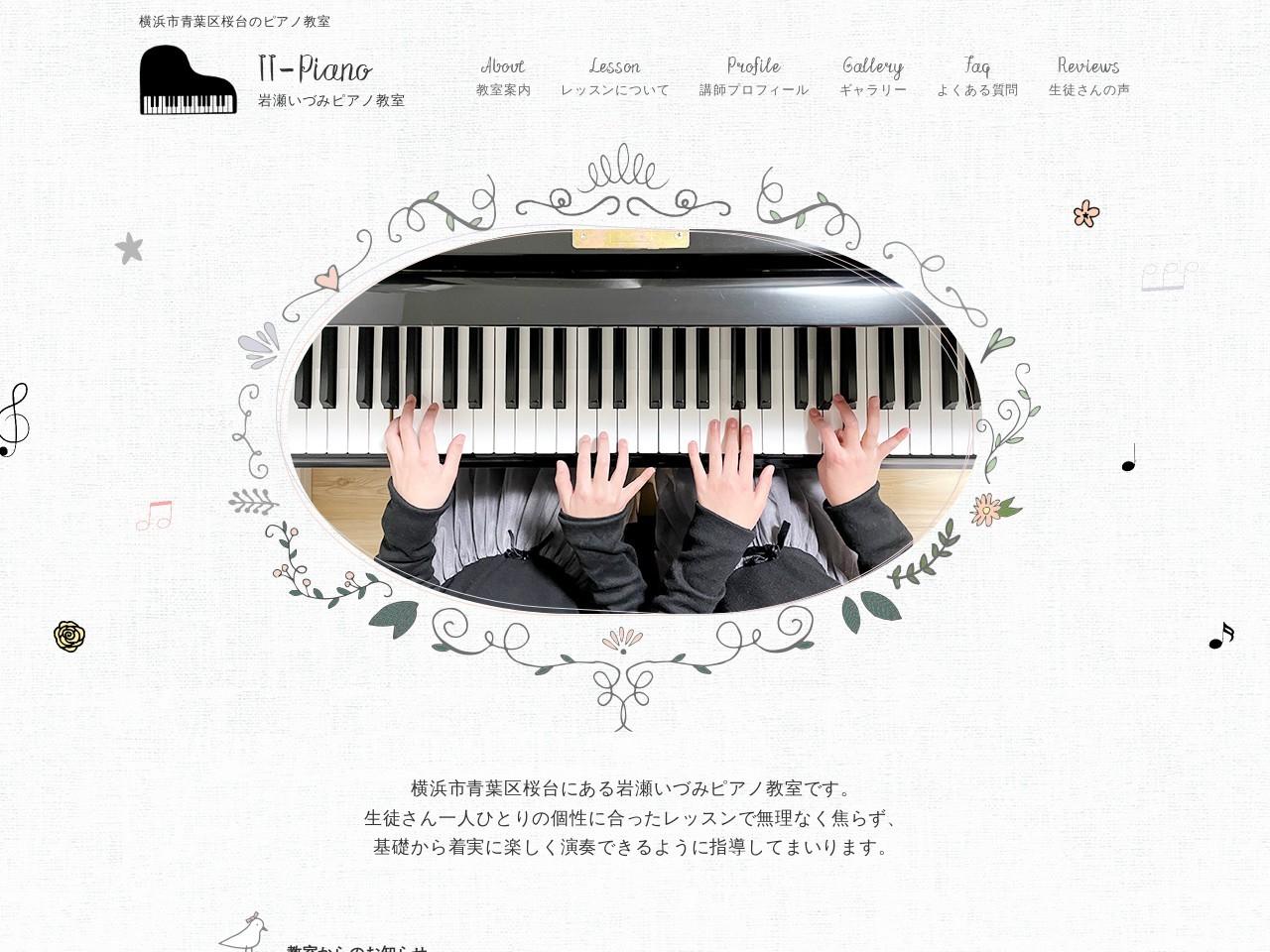 岩瀬いづみピアノ教室のサムネイル