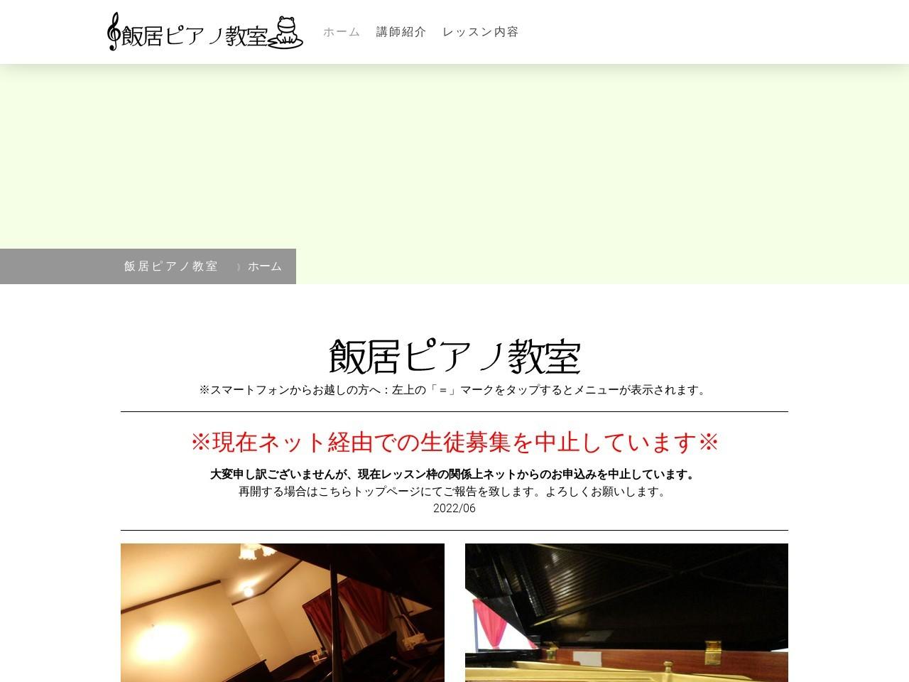 飯居ピアノ教室のサムネイル