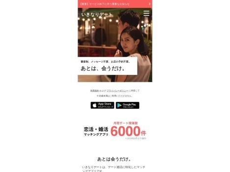 いきなりデートの口コミ・評判・感想