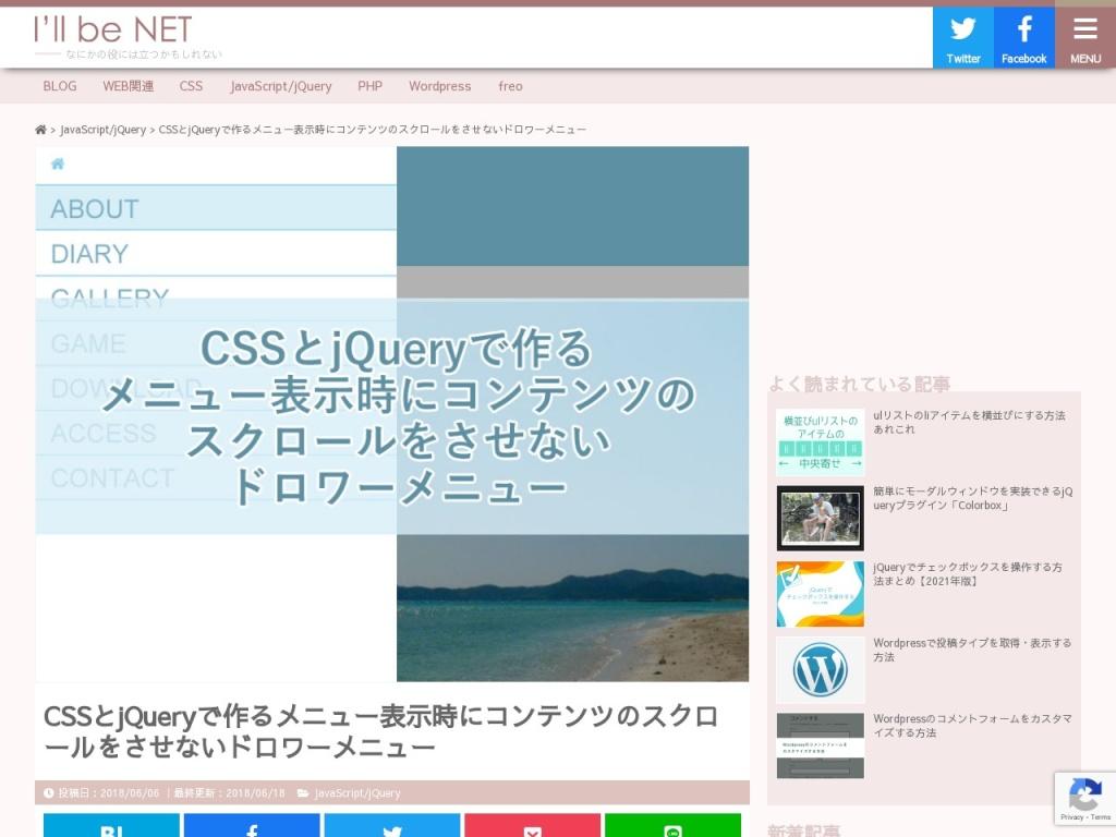 CSSとjQueryで作るメニュー表示時にコンテンツのスクロールをさせないドロワーメニュー|創作サイトから中小企業まで東京都三鷹市で低価格高品質なホームページ制作(SOHO)【I'll be NET】