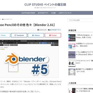 Grease Pencilのその他 色々【Blender 2.81】