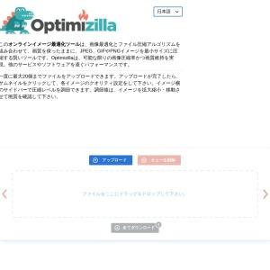 オンラインイメージ最適化ツール