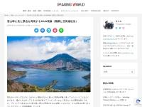 登山時に見た景色を再現するRAW現像(階調と空気遠近法) - Imaging World