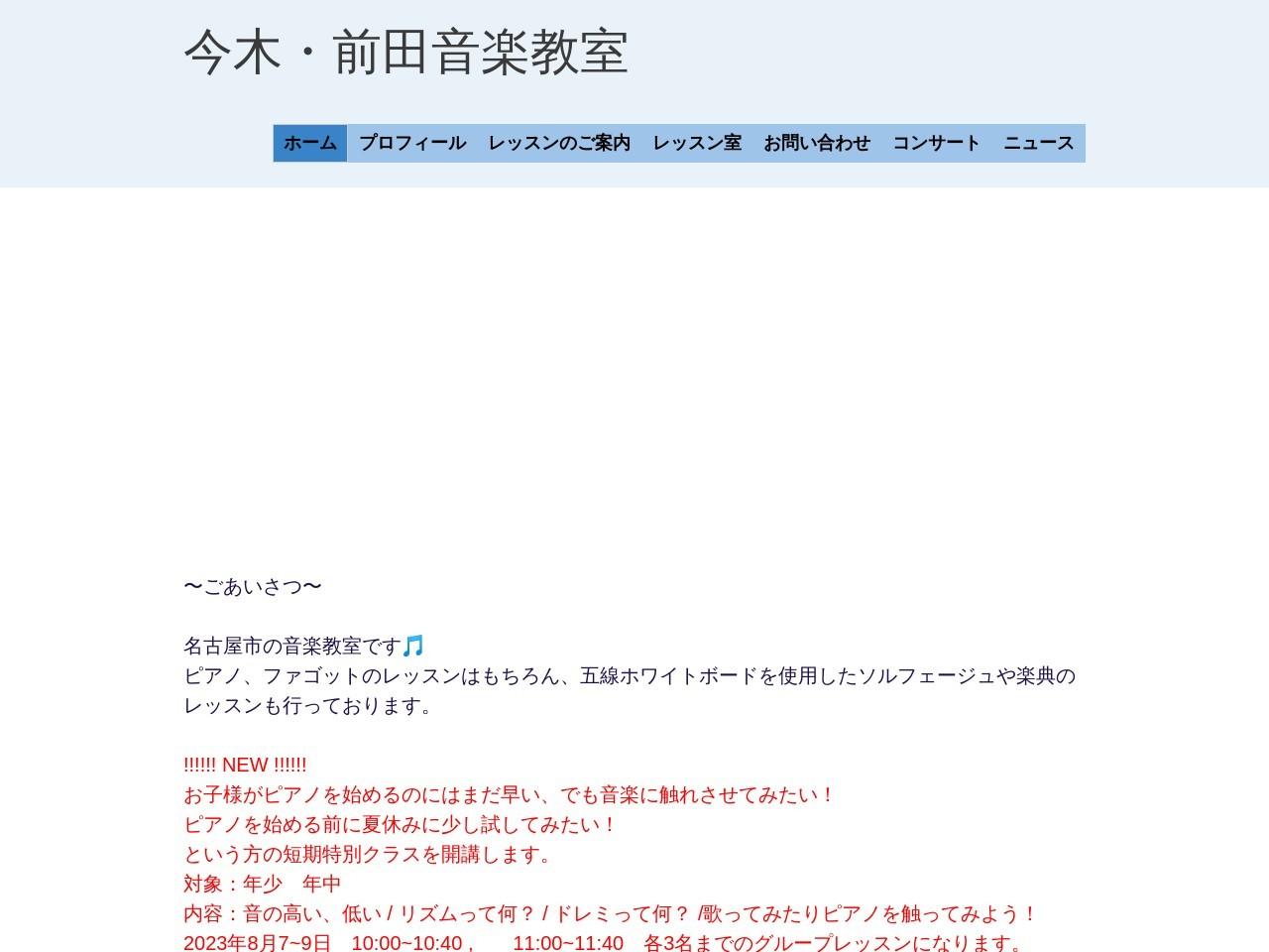 今木・前田音楽教室のサムネイル