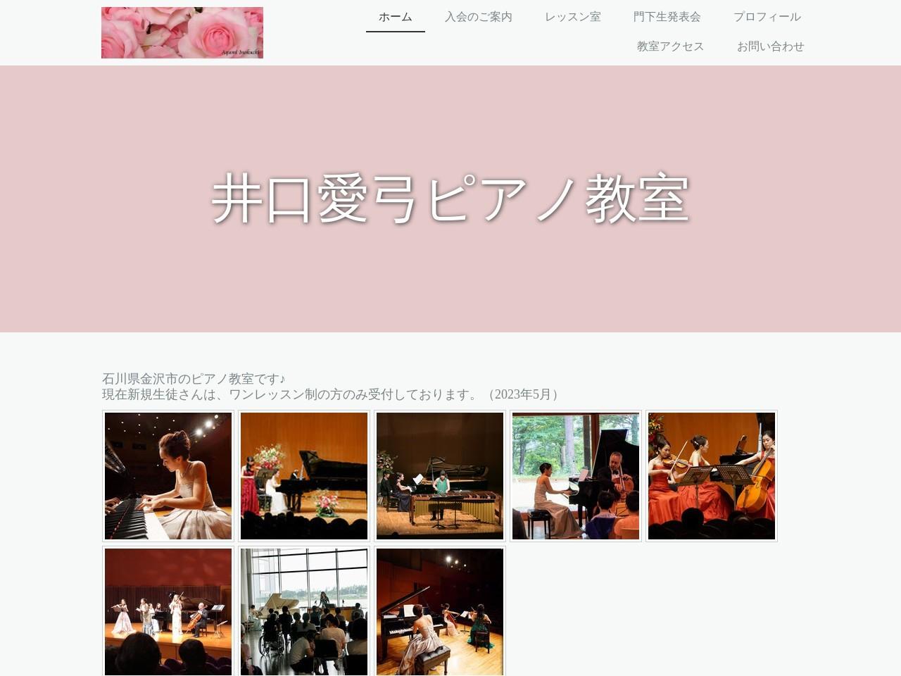 井口愛弓ピアノ教室のサムネイル