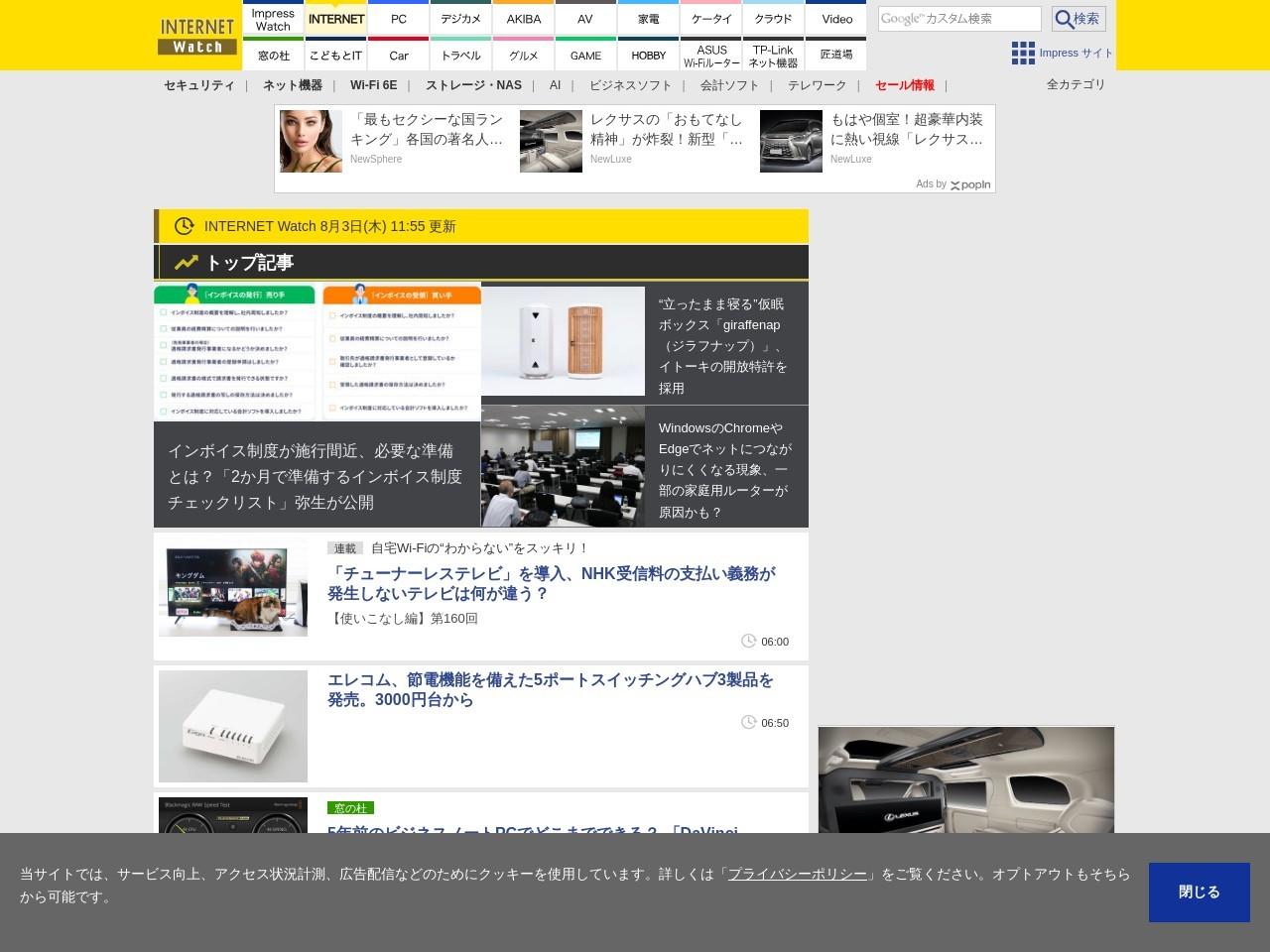 https://internet.watch.impress.co.jp/docs/news/1269942.htmlのプレビュー画像