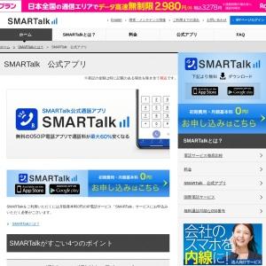 SMARTalk 公式アプリ | SMARTalk