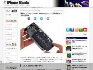 減額のはずなのに!Apple、iPhoneのバッテリー交換希望者に3万円以上請求のスクリーンショット