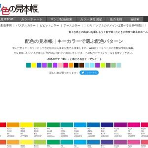 🎨配色の見本帳 | キーカラーで選ぶ配色パターン - ホームページで作る配色