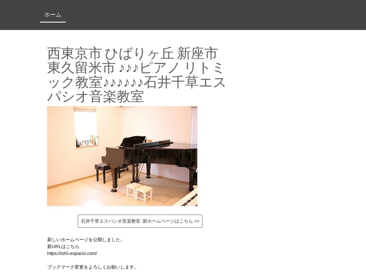石井千草ピアノ・音楽教室のサムネイル
