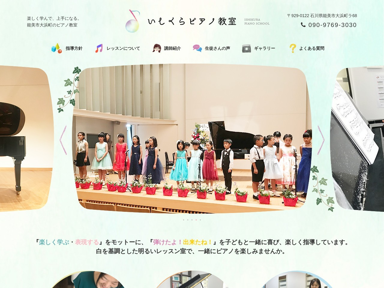 いしくらピアノ教室のサムネイル