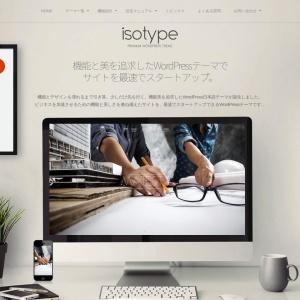 [WordPressテーマ/おすすめ]かっこいい日本語レスポンシブ有料テーマisotype   スタイリッシュでミニマルな、WordPress(ワードプレス)日本語テーマを販売しています。