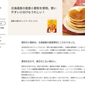 産直小麦のホットケーキミックス | 生協の宅配パルシステム