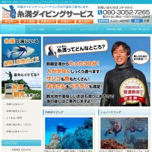 糸満ダイビングサービス 沖縄の穴場でダイビング・シュノーケリング ジョン万ビーチ
