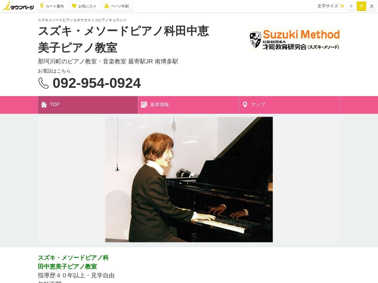 スズキ・メソードピアノ科田中恵美子ピアノ教室のサムネイル