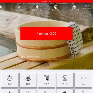 Tattoo GO-刺青・タトゥー有で入れる温泉・銭湯情報口コミサイト