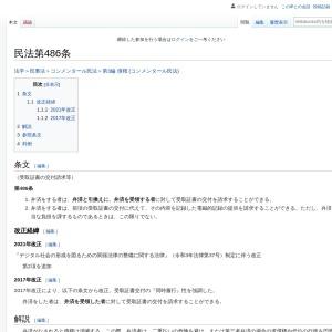 民法第486条 - Wikibooks