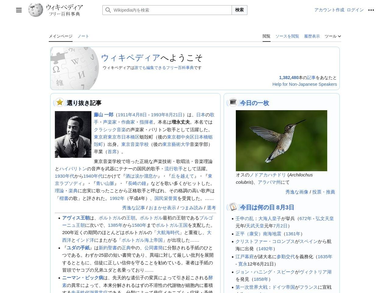 マウスコンピューター - Wikipedia