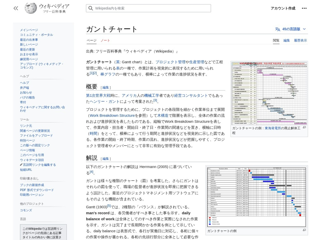 ガントチャート – Wikipedia