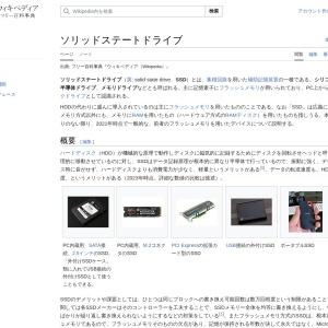 ソリッドステートドライブ - Wikipedia