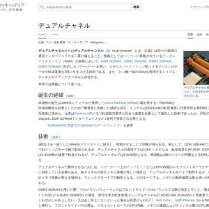 デュアルチャネル - Wikipedia