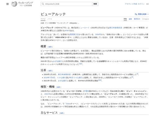 ビューアルッテ - Wikipedia