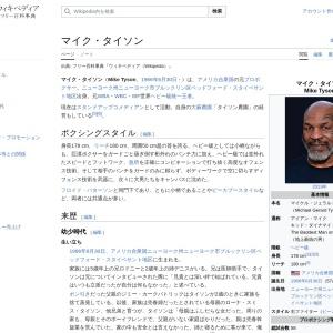 マイク・タイソン - Wikipedia