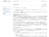 メタデータ - Wikipedia