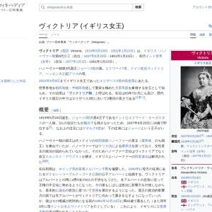 ヴィクトリア (イギリス女王) - Wikipedia