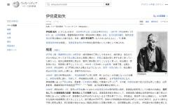 伊佐庭如矢 - Wikipedia