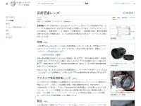 反射望遠レンズ - Wikipedia