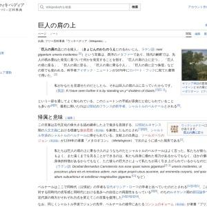 巨人の肩の上|Wikipedia