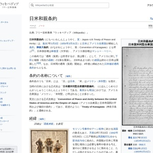 日米和親条約 - Wikipedia