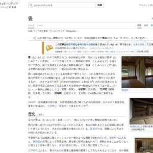 畳 - Wikipedia