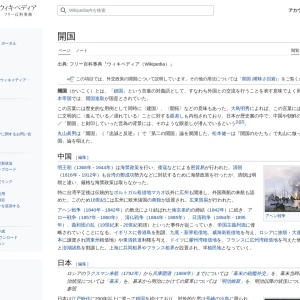 開国 - Wikipedia