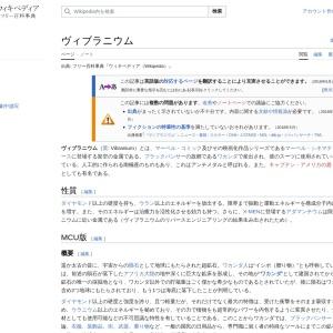 ヴィブラニウム - Wikipedia