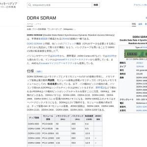 DDR4 SDRAM - Wikipedia