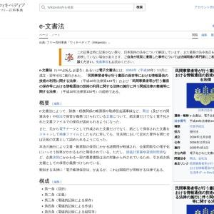 e-文書法 - Wikipedia